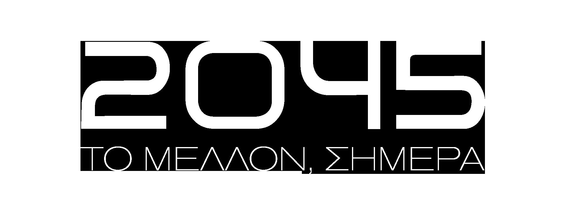 2045.gr